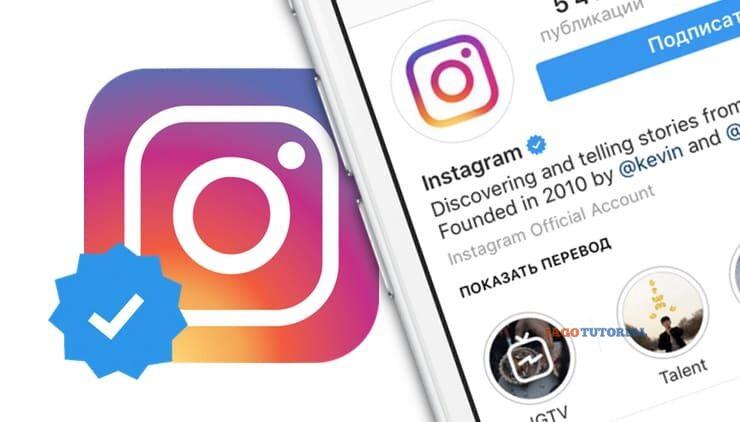 Cara Mendapatkan Centang Biru Akun Instagram